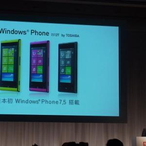 """Windows Phone 7.5""""Mango""""を搭載したauのスマートフォン『IS12T』が9月に発売へ"""
