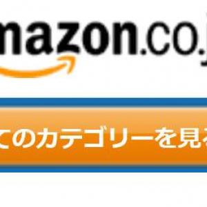 いくつかある「Amazonさんの対応のひとつ」をご紹介