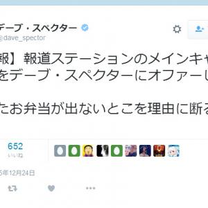 古舘伊知郎さんが『報道ステーション』を2016年3月末で降板へ デーブ・スペクターさんは後任を否定