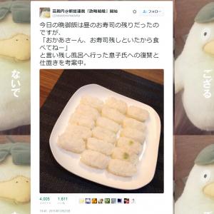 「おかあさーん、お寿司残しといたから食べてねー」 驚愕の状態が『Twitter』で話題に