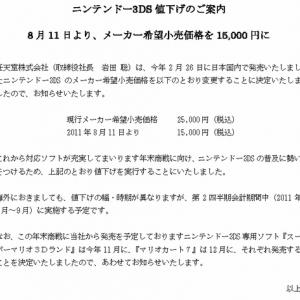 ゲーム会社アリカ副社長の三原氏 「3DS値下げを揶揄する人は、注目されたい人」と正論意見
