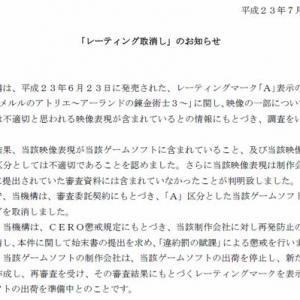 人気ゲーム『メルルのアトリエ』が「CERO A」取り消しで出荷停止!