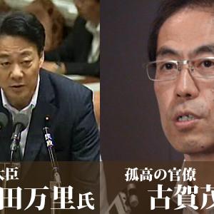 クビ宣告された役人「古賀茂明」VS「海江田経産大臣」異例の直接対決、結果は?