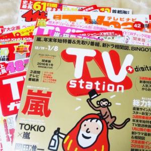 追いかけるのも大変! 嵐表紙のTV雑誌 9誌を徹底比較【2015年→2016年版】[オタ女]