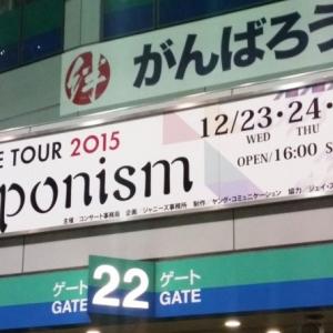 嵐・相葉33歳のバースデーケーキはダンボール味! Japonismツアー12月24日公演で祝福[オタ女]