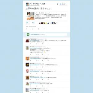キングオブコメディの高橋健一さんが女子高生の制服を盗んだ疑いで逮捕 『Twitter』が大炎上中