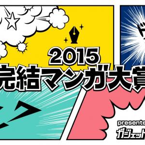 2015年完結した名作漫画は!? 『完結マンガ大賞2015』ノミネート作品募集