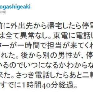 東電批判の官僚、古賀茂明氏の自宅が停電