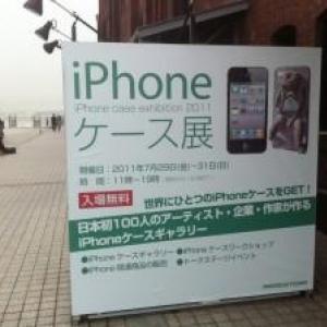 iphoneユーザー必見『iphoneケース展』が横浜にて開催中!