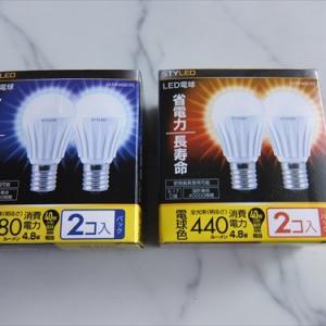 電球をLEDに変えたら掃除もしていないのに部屋が明るくなった件