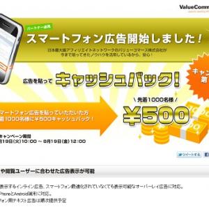 バリューコマース『スマートフォン広告配信サービス』を開始 500円キャッシュバックキャンペーン中