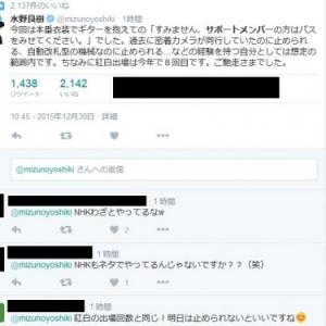 【悲報】いきものがかり水野良樹さんが紅白歌合戦リハーサルでバックバンド扱い!?