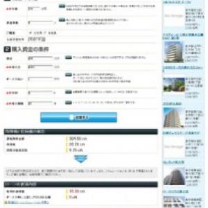 カカクコム、新築マンション検索サイトで『住宅ローン控除シミュレーター』を提供