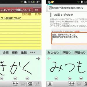 MetaMoJi、Androidスマートフォン用手書き入力IME『mazec(J) for Android β版』を公開