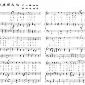 【著作権保護期間満了】信時潔が作曲した幻の『兵庫県民歌』楽譜を公開