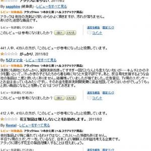 フジテレビの韓国推しに対してネットのスポンサー不買運動が激化! 『花王』は犠牲に……