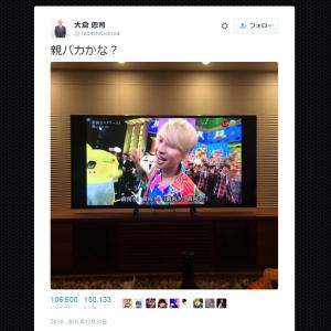 「親バカかな?」 関ジャニ∞大倉忠義さんの父・鳥貴族の大倉忠司社長のツイートが10万リツイート突破