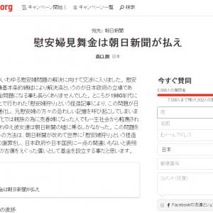 「慰安婦見舞金は朝日新聞が払え」Webで署名活動開始 賛同者が5000名突破