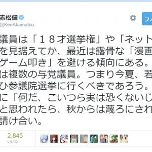 政治家が漫画・アニメ・ゲーム叩きを避けている理由は? 赤松健さん「若者はぜひ参議院選挙に行くべき」