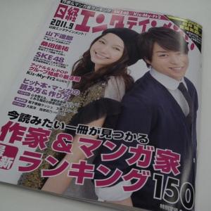 最新人気マンガ家ランキング・圧倒的1位に尾田栄一郎氏 「日経エンタテインメント!」が発表
