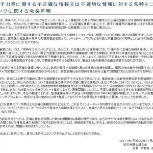 """ツイッターの""""モニタリング""""事業に日弁連が抗議声明「表現の自由を侵害する恐れが大きい」"""