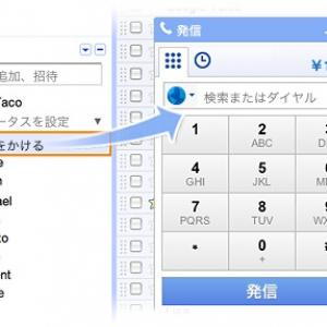 『Skype』より格安と話題! 『Gmail』の電話機能『Google Voice』を使ってみた