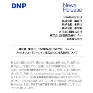 大日本印刷、講談社など6社がブックオフの株式を取得