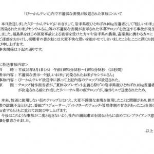 フジテレビ系列の東海テレビが「怪しいお米セシウムさん」という不謹慎テロップ表示 岩手県抗議に出る米騒動