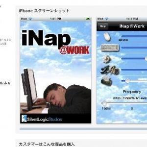 職場での居眠りを支援する「iNap@WORK」
