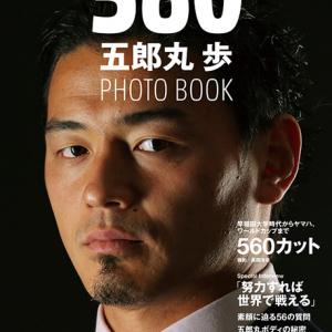 五郎丸選手の12年間がぎゅっと詰まってます!~マガジンハウス担当者の今推し本『Tarzan特別編集 560 五郎丸 歩 PHOTO BOOK』