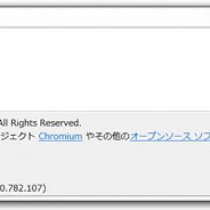 『Google Chrome』最新版でFlashゲームやChrome ウェブストアのゲームが動かなくなる? その対処法は