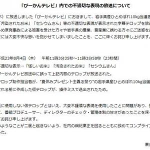 フジ系列東海テレビの不謹慎テロップ誤表示でJAがCM提供中止