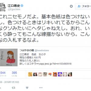 『ヤフオク!』に江口寿史氏のニセサイン色紙が出品される 本人も「こんなクソみたいにヘタじゃねぇし」とご立腹