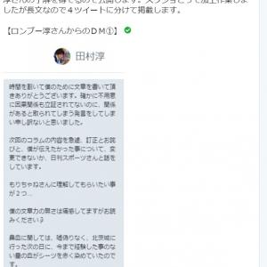 ロンブー田村淳が『Twitter』民とのDMで福島コラム内容を反省 「諌めてくれてありがとう」