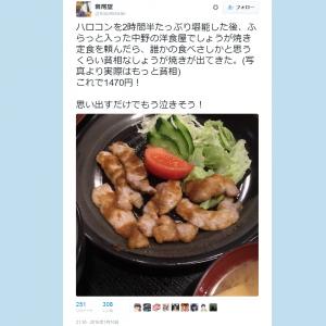 「思い出すだけでもう泣きそう!」フット岩尾さんが「1470円の貧相なしょうが焼き」に嘆きのツイート