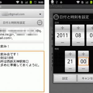 メールを指定した時刻に自動送信しリマインダとして活用できるアプリ『送信予約メール』