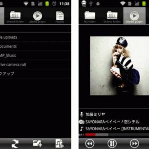 SkyDrive上のMP3ファイルを再生できるアプリ「SkyAmp for Android」