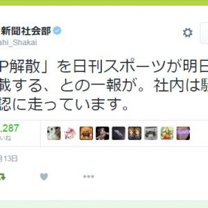 深夜に衝撃的な「SMAP解散」のニュース! ネット騒然!!