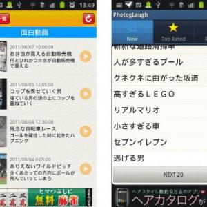 『神動画100連発!』と『バカ画像ギガ盛り!』のAndroid版が公開