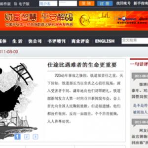 今度は本物、高速鉄道事故で中国メディア反乱