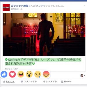 「超いいね!」をどう使うのか…… 『Facebook』の「いいね!」ボタンが6種類に