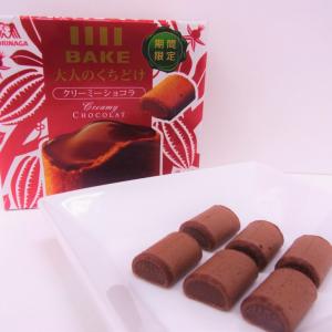 外はサクッと 中はトローリ新食感! 焼きチョコ『ベイク』から期間限定で発売の『大人の口どけベイク』試食フォトレビュー