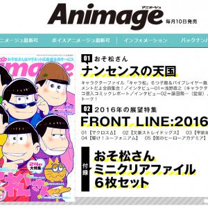 『おそ松さん』人気恐るべし! アニメ雑誌『アニメージュ』が36年ぶりの重版 『PASH!』も2号連続で