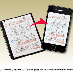 iPhone/Androidスマートフォンで撮影してデータ化できるノート『CamiApp』シリーズが9月発売へ