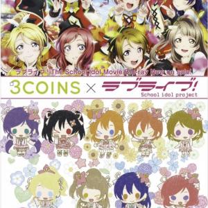 『ラブライブ!』とオシャレな300円ショップ『3COINS』がコラボ! 1月18日に発売[オタ女]