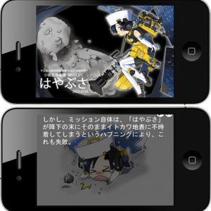 人工衛星を擬人化 大ヒット本『現代萌衛星図鑑』からサウンドノベルアプリ『はやぶさ』が登場