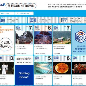 毎日1万円旅行券が当たる! ANAの『旅割カウントダウン』でお得な旅を逃さずゲット