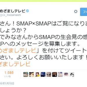 「生会見の感想やメッセージを募集します」 フジ『めざましテレビ』が『Twitter』で『SMAP×SMAP』の感想を募集し炎上