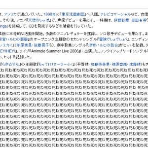 声優の平野綾のファンクラブ終了し事務所も退職 Wikipedia大荒れで「死ね」の連続