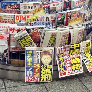 """「公開処刑」 SMAPの中居正広さんが""""さらし首""""にされていたと話題に"""